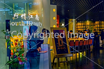 Beijing, CHINA- South Beauty LAN Bar and Restaurant in the Oriental Plaza Shopping Center, Entrance Directphoto