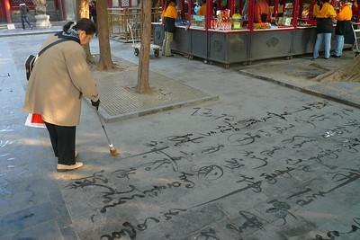 Beijing - Summer Palace 颐和园, Temple of Heaven 天坛, 天安门