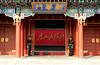新华门 Xinhua Gate