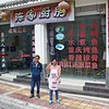 Best food in China