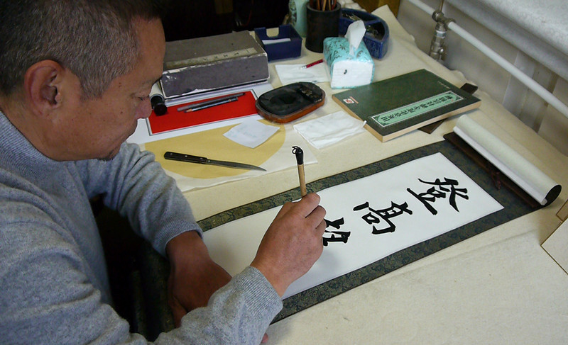 "Beijing. The ""Professor"" shows us his studio and how he makes some of his calligraphy and artwork."