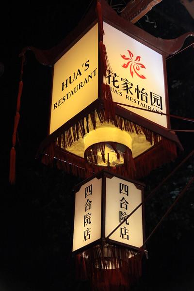 Restaurant - Beijing