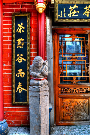 Hu Tong Door #9  http://sillymonkeyphoto.com/2011/08/21/hu-tong-door-not-really/