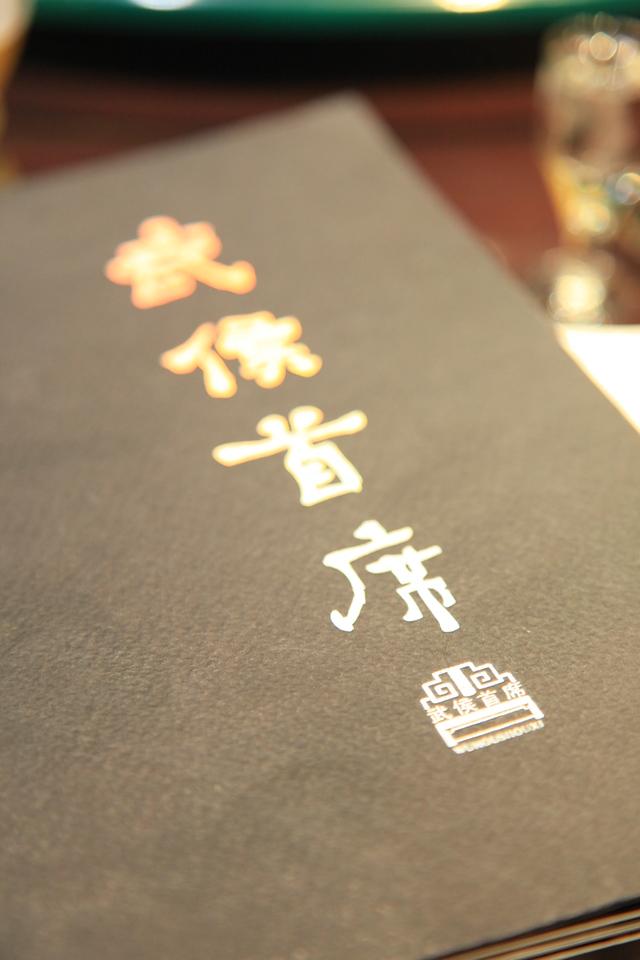 Restaurant menu - Chengdu