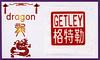 ChopCard-China-2013-sm1