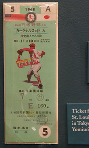 A trip to the Baseball Hall of Fame, Cooperstown, NY, June 2014