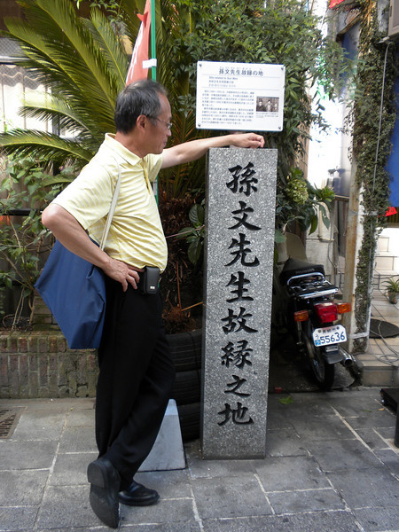 Nagasaki, Japan - Peter at a site in Chinatown with a memorial to Dr. Sun Yat-Sen, Father of the Chinese revolution that overturned the Qing Dynasty.