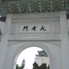 Taipei, Taiwan - one of 4 gates leading into the garden where the Chiang Kai-Sek Memorial is located