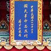 Taipei, Taiwan - sign over Memorial Hall, calligraphy by Chiang Kai-Sek