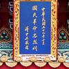 Taipei, Taiwan - sign over Memorial Hall, calligraphy by Chiang Kai-Sek