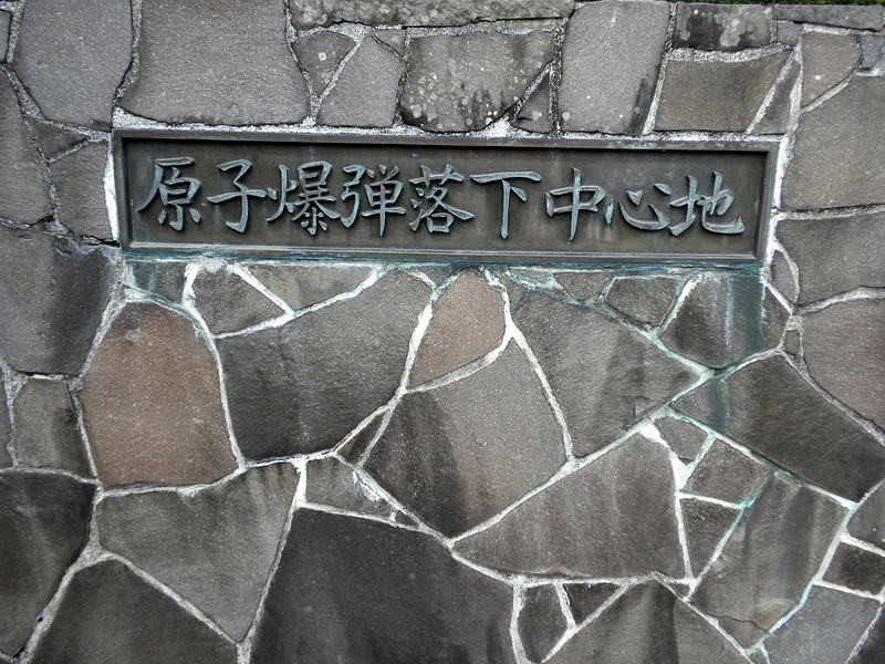 Nagasaki, Japan - This sign in the Peace Park indicates that this location is the hypocenter of the atomic blast.