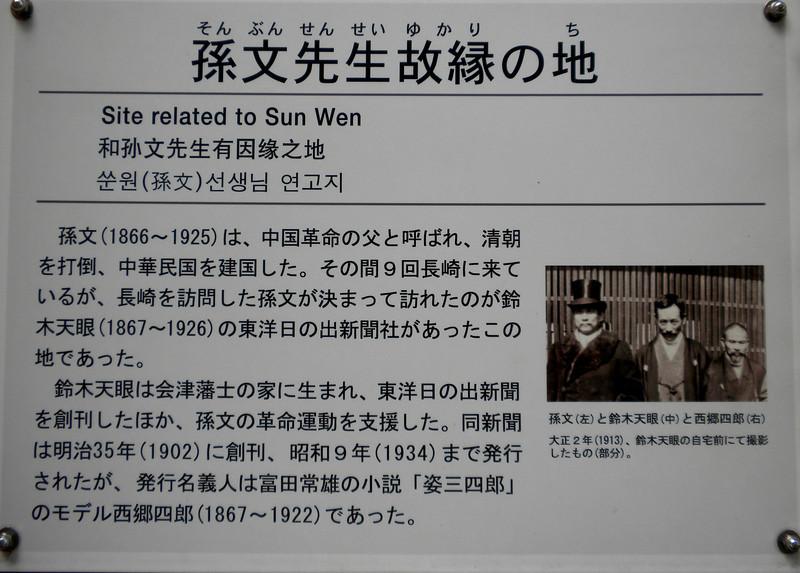 Nagasaki, Japan - sign on the Dr. Sun Yat-Sen Memorial in Chinatown