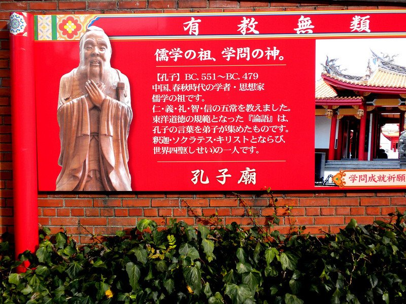 Nagasaki, Japan - Confucius Shrine.  Confucius is well revered by the Japanese.