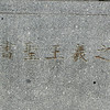 Inchon, Korea - name of the Chinese calligrapher