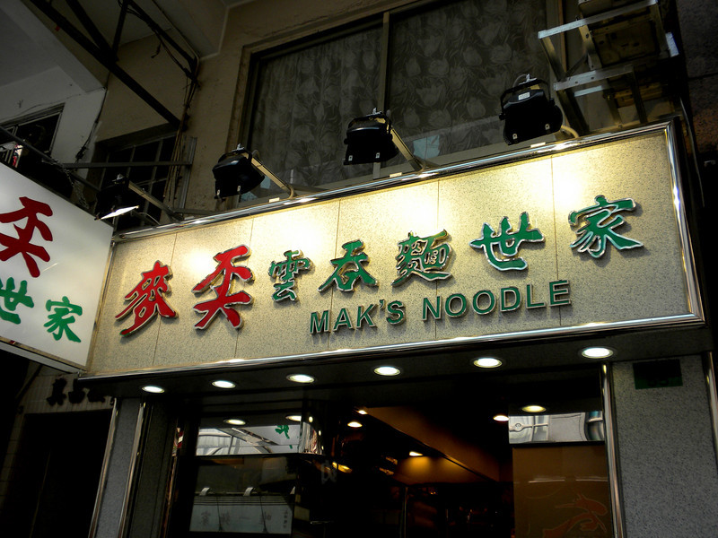 Hong Kong, China - Mak's Noodle, which served us a fantastic meal of wonton soup
