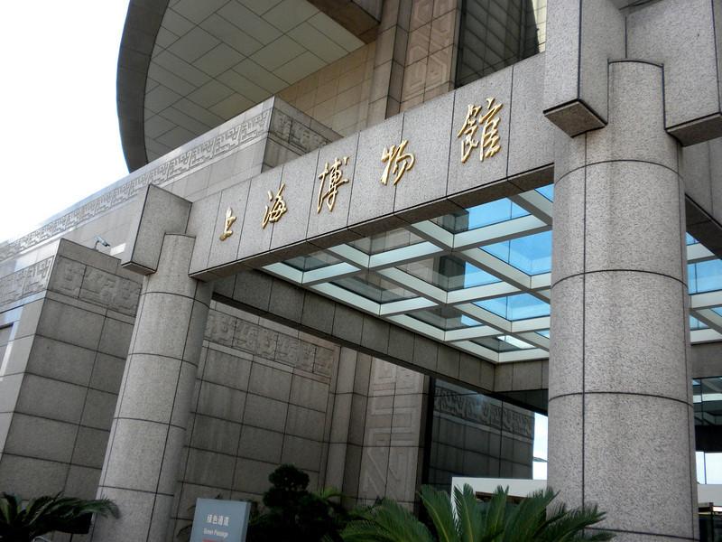 Shanghai, China - Shanghai Museum entrance