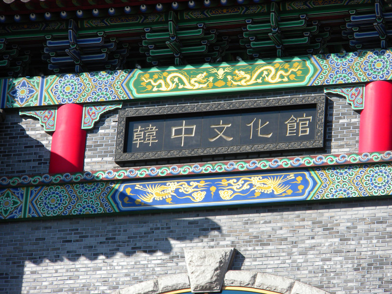 Inchon, Korea - sign of the Korean Chinese Cultural Center