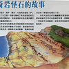 Keelung, Taiwan - sign inside Yehliu Geopark explaining how the rocks were carved by nature