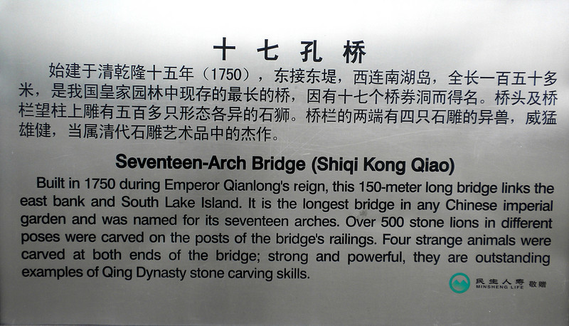 Beijing, China - fact sheet of the Seventeen-Arch Bridge (see photo on left) inside Summer Palace
