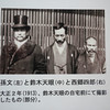 Nagasaki, Japan - photo on the Dr. Sun Yat-Sen Memorial in Chinatown, with Dr. Sun on the left
