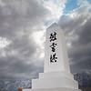 Manzanar Monument
