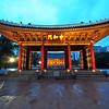 Junghwamun Gate