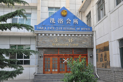 In Lanzhou, we stay at the Friendship Hotel, which is not far from Li Da-qing's lab.  Adjacent to the Friendship Hotel is this place (sadly, now closed): the Take A Bath Club Building Of Office.  We need this chain in the U.S.