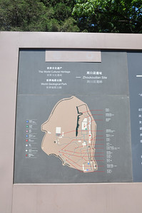 Map of the Zhoukoudian site.  We (in the parking lot) are in the lower right.