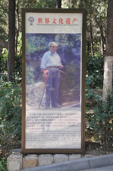 Jin Lanpo.