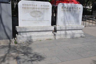 Monuments at the entrance to Zhoukoudian.