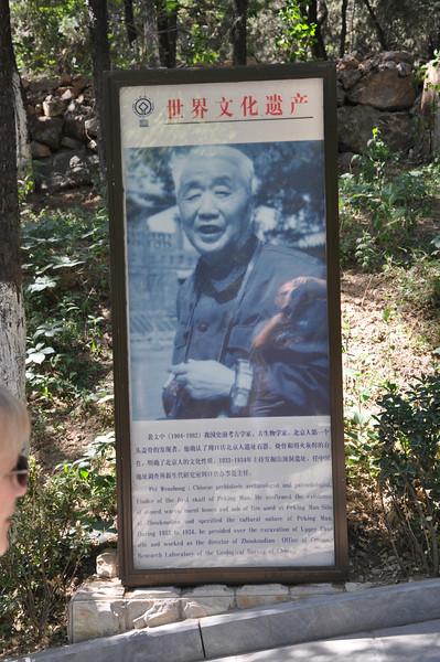 Pei Wenzhong.