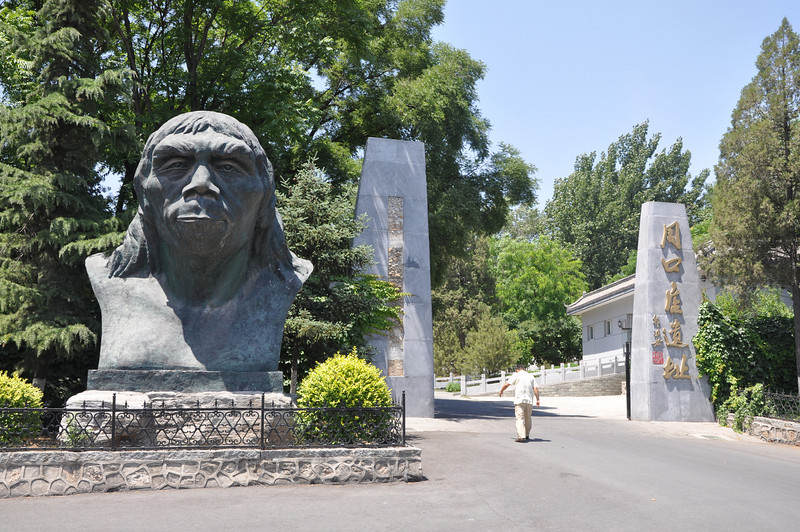 Back to the Zhoukoudian entrance: this enormous bust of Peking Man adorns the driveway into the parking lot.