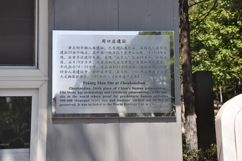 The sign at the Zhoukoudian ticket office.