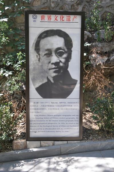 Weng Wenhao.