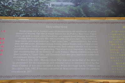 Introductory sign in the museum.