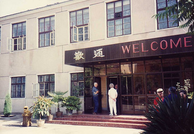 Chengde Guest House, Chengde Teachers College (north of Beijing)