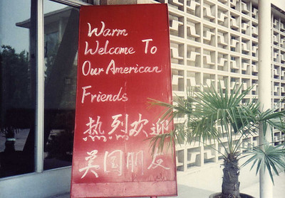 Entrance to Hebei Guest House, Shijiazhuang, Hebei Province (south of Beijing)