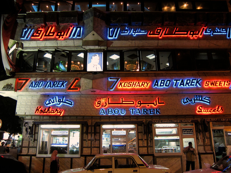 Abou Tarek, the Home of Koshary
