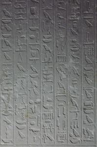 Inside the temple of Teti Pyramid