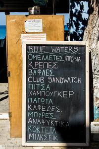 Club Sandwich, Myrina, Lemnos, Greece, 2012