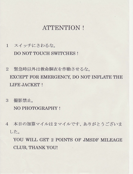 The instructions for our helicopter ride off of the Hiei.  No photography, grr.  We tried to ask how many mileage points we needed to earn a free flight or upgrade to 1st Class but the pilots didn't understand.