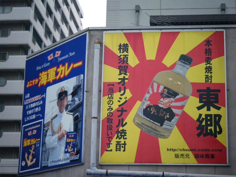 Admiral Togo brand beer.