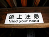 Mind Your Head / Good Advice, Kyoto