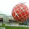 Heathrow: Terminals 2&3: Airplane globe