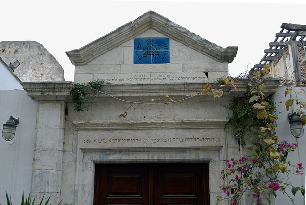 Etz Hayyim Synagogue, Chania, Crete, 29 December 2009.     Disgracefully, the synagogue was the subject of two arson attacks in January 2010.