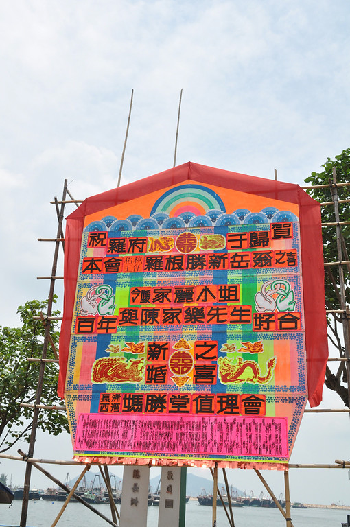 Traditional Celebration Decorations, Cheung Chau
