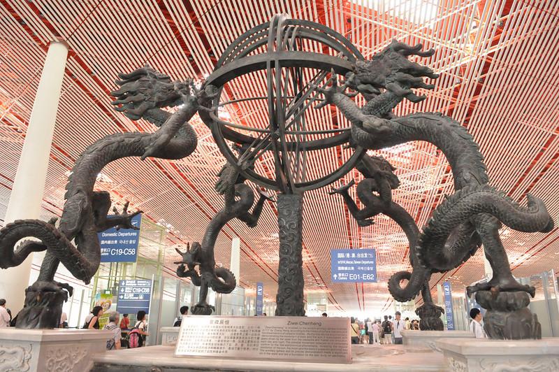 渾天儀,北京機場