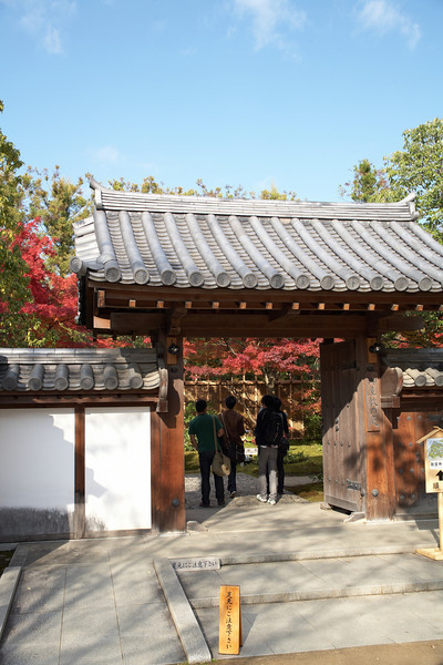 This is the entrance to Koko-en Garden. It actually consists of nine gardens. The Koko-en Garden was built in 1992 where the samurai used to live.<br /> <br /> If you plan to visit both the gardens and the castle, you can buy a combination ticket to save some yen.
