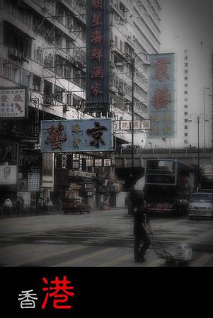 Hong Kong 2008