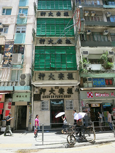 Chun On Pawn Shop (1925), #91 Wanchai Road